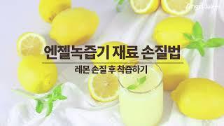 엔젤녹즙기 재료 손질법 - 레몬 손질 후 착즙하기