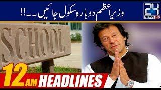 Gambar cover News Headlines | 12:00am | 20 June 2019 | 24 News HD