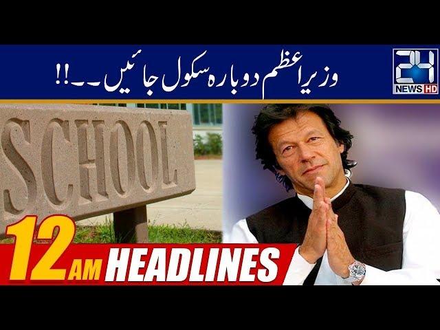 News Headlines | 12:00am | 20 June 2019 | 24 News HD