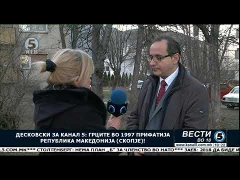 Дескоски за Канал 5: Грците во 1997 прифатија Република Македонија (Скопје)!
