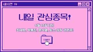 6월 15일 (화) 관심종목 - 최재형, 박용진, 윤석…