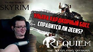 Jeens - Skyrim Requiem V2.0.2! 2-х часовая битва с Тураном! Победит ли Jeens?!??!?!