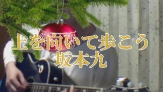 坂本九さんの名曲「上を向いて歩こう」のカバーです。キーはオリジナル...