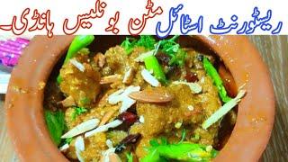 mutton handi recipe restaurant style mati handi in Urdu by mussarat k khanay