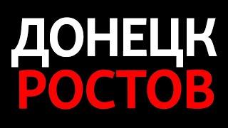 Во что Россия превратила Донецк сегодня? | Донбасс Реалии