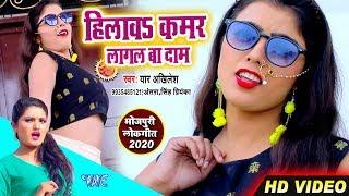 Antra Singh Priyanka का एक और सुपरहिट वीडियो सांग 2020 | Hilawa Kamar Lagal Ba Daam | Yaar Akhilesh