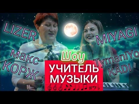 LIZER, МАКС КОРЖ, МИЯГИ TymaniYo KADI. Вечернее шоу УЧИТЕЛЬ МУЗЫКИ