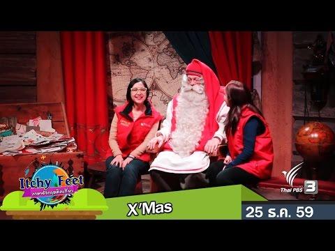 X'Mas - วันที่ 25 Dec 2016