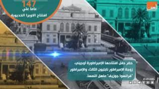 شؤون مصريةفن و منوعات  147 عاما على افتتاح الأوبرا الخديوية في مصر