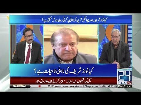 Naqas Khorak, Aloda Pani, Mehangi Taleem | DNA | 31 Jan 2018 | 24 News HD