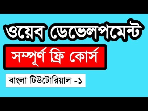 Web Design Basic Course [Bangla] – Part 1