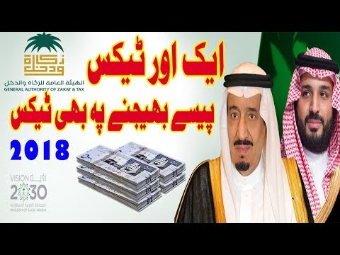 5% VAT on Money Transfer Fee Saudi Arabia 2018 Urdu Hindi | Arab News |