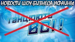 Шоу «Танцюють всі!» закрывается. Новости шоу-бизнеса Украины.