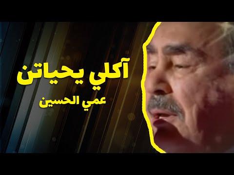Akli Yahyaten & Triana d'Alger -  Âammi El Hocine (live)