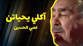 آكلي يحياتن & Triana d'Alger -  عمي الحسين (live)