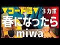 ■コード譜面■ 春になったら / miwa ギターコード