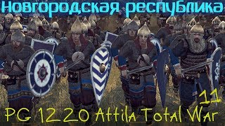 PG 1220 Attila Total War Новгородская республика ч.11