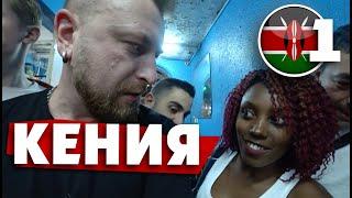 видео Столица страны Кении город Найроби (Африка)