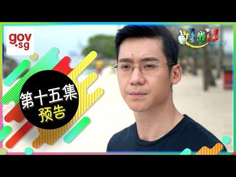 "《好世谋》第十五集 – ""Ho Seh Bo"" Episode 15 Trailer"