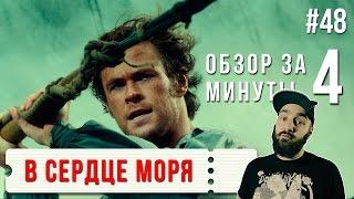 "Обзор ""В сердце моря"" / ""In the Heart of the Sea"" #48"