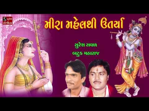 Meera Mahel Thi Utarya Suresh Raval Batuk Maharaj Jugalbandhi Gujarati Devotional Songs