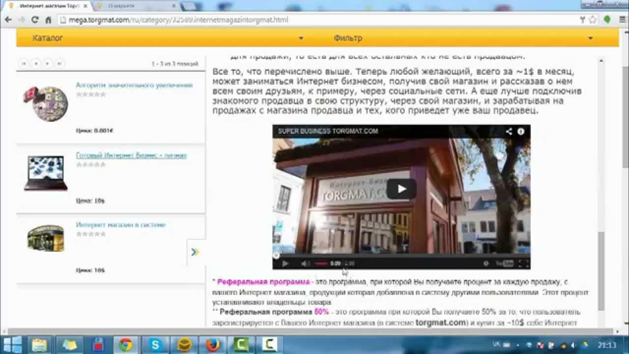 Бесплатно разместить рекламу интернет магазина дорвеи на сайты Садовая улица (деревня Девятское)
