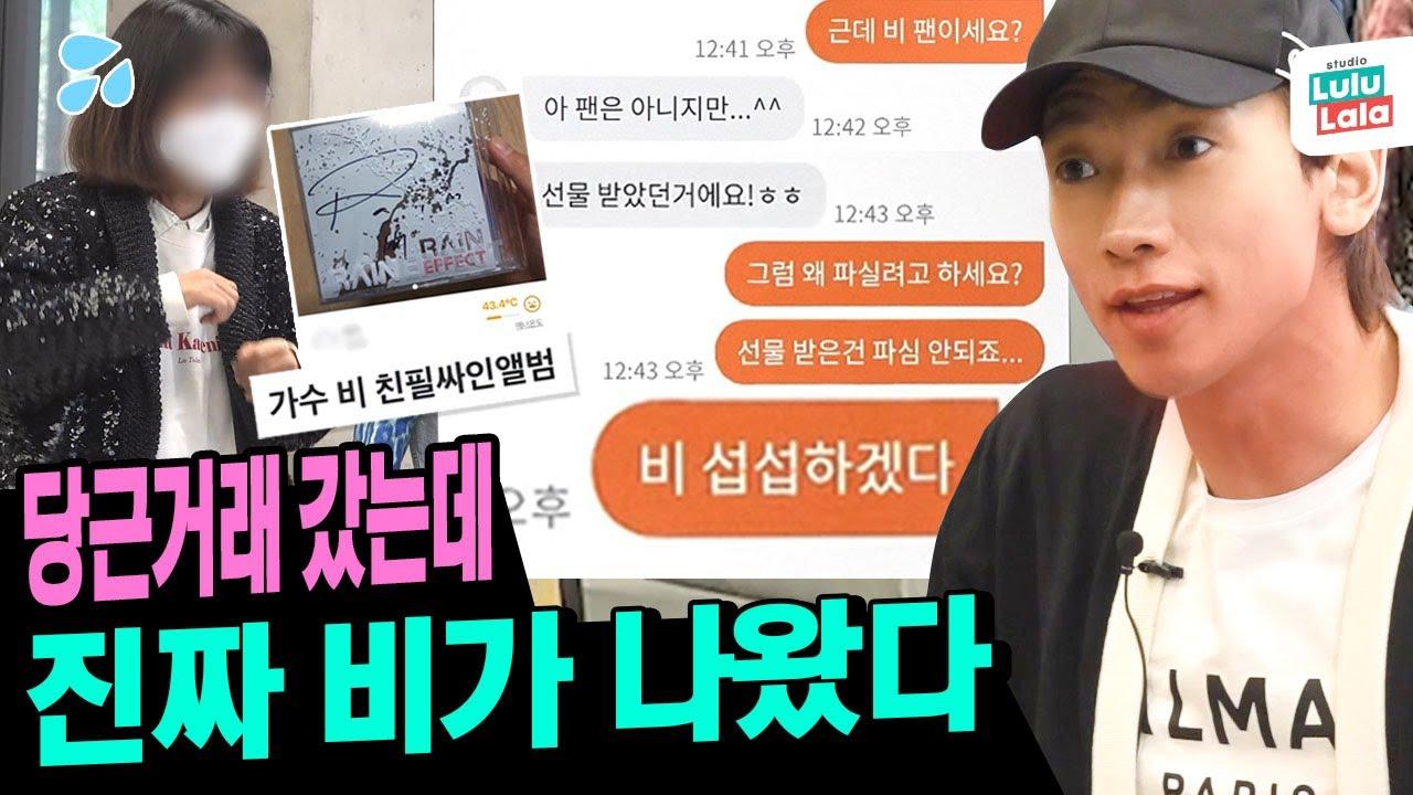 (EN) 🥕 '가수 비 친필 싸인 앨범 싸게 팝니다' 이걸 파네...? ㅣ시즌비시즌 ep.30
