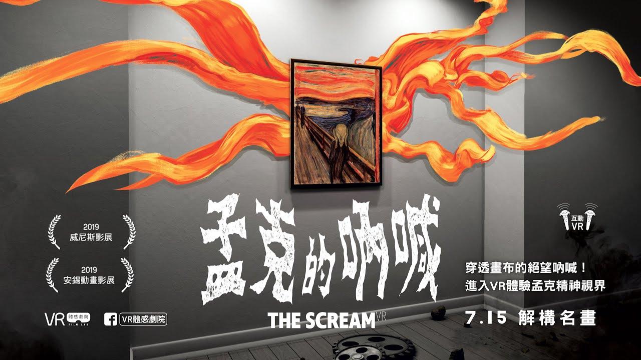 〈孟克的吶喊〉The Scream Trailer 7.15 VR體感劇院獻映