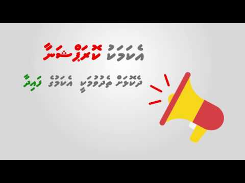 Say No to Corruption Campaign Ad Sun Media Group