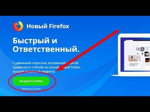 Как установить браузер Mozilla Firefox на русском языке