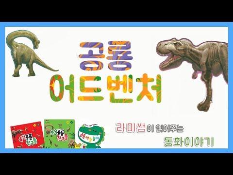 SMART 공룡 어드벤쳐  전2권