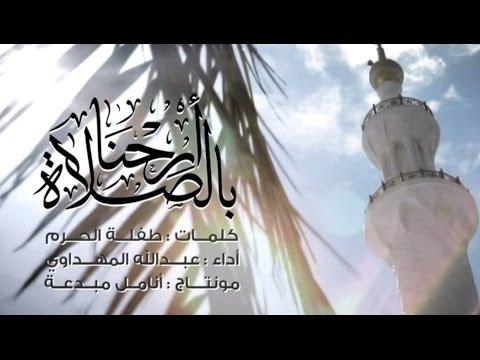 أرحنــا بالصــلاة - عبدالله المهداوي | Abdullah Al Mahdawi - Arihna Bisalat