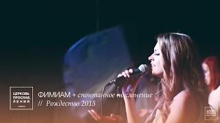 Фимиам (Спонтанное поклонение. Рождество 2015) / Церковь Прославления г. Ачинск