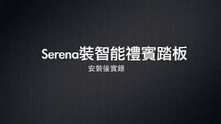 Nissan Serena 裝智能禮賓踏板
