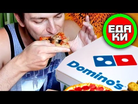 ДОМИНОС ПИЦЦА В МОСКВЕ / Domino's Pizza Moscow ☕ вкусный обзор еды