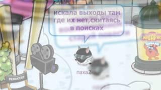 KReeD feat. Marik J - Наши Мысли (Шарарам)