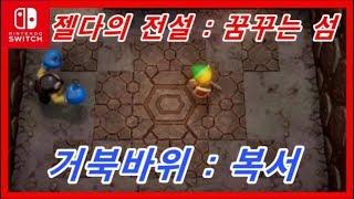 [젤다의전설 꿈꾸는섬] 거북바위 중간보스 - 복서