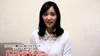 1月11日(土)23:10~放送のフジテレビ系ドラマ「ロストデイズ」への出...