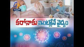 Home Care Treatment For Corona Infection | Sukhibhava | 4th September 2020 | ETV Andhra Pradesh