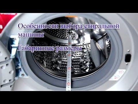 Особенности выбора и габариты стиральных машин