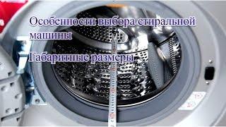 Стиральная машинка выбор и установка под раковину (фото и видео)