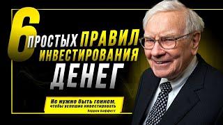Уоррен Баффет — Как Правильно ИНВЕСТИРОВАТЬ ДЕНЬГИ. Принципы Успешного Инвестирования | Инвестиции
