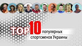 ТОП − 10 украинских спортсменов в Instagram