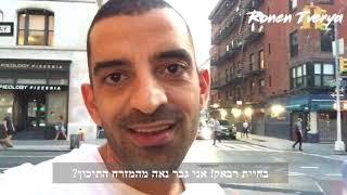 רונן זיו טבריה סטנדאפ בניו יורק - Ronen Tverya Standup