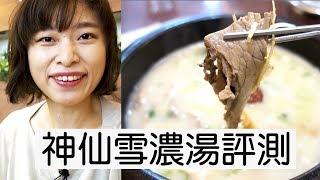 神仙雪濃湯-經典標準湯和百歲雪濃湯用料竟然差很多?!