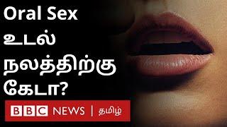 இந்த பிரச்சனைக்கு Oral Sex தான் காரணமா? | bacterial vaginosis | வாய்வழி புணர்ச்சி