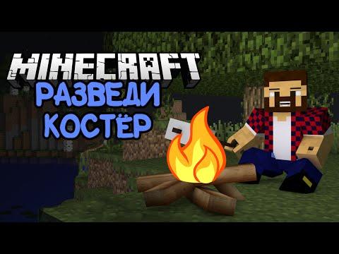 РАЗВЕДИ КОСТЁР (Реалистичные костры + Молоты) - Обзор Модов Minecraft