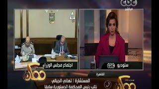فيديو.. الجبالي : حكم  بعدم دستورية المادة 10 من قانون التظاهر ملزم لجميع جهات الدولة