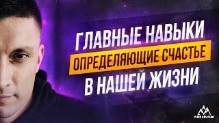 КАК ОБРЕСТИ СЧАСТЬЕ ГЛАВНЫЕ НАВЫКИ СЧАСТЛИВОГО ЧЕЛОВЕКА Юрий Кручин