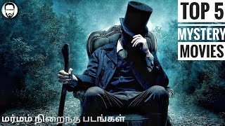 Top 5 Mystery Movies in tamil dubbed   Hollywood tamil dubbed movies   Playtamildub